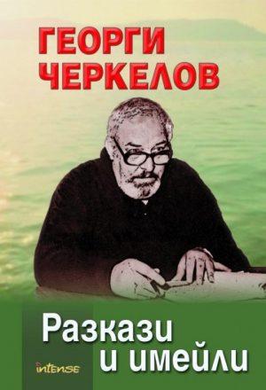 cover_cherkelov_mail