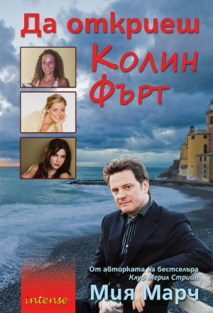 cover_colinfirth