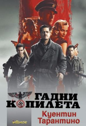 cover_basterds
