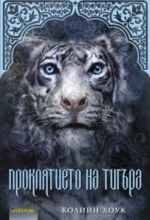 cover_tigerscurse