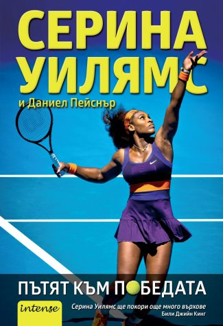Cover_Serena_Williams
