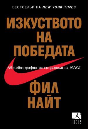 shoedog_cov_005_1