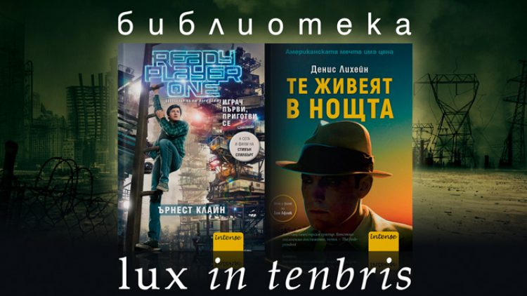 Заповядайте в библиотека LUX IN TENEBRIS