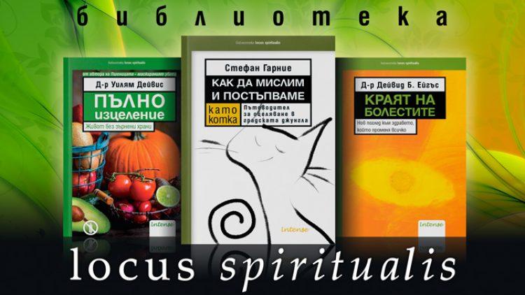 Заповядайте в библиотека LOCUS SPIRITUALIS