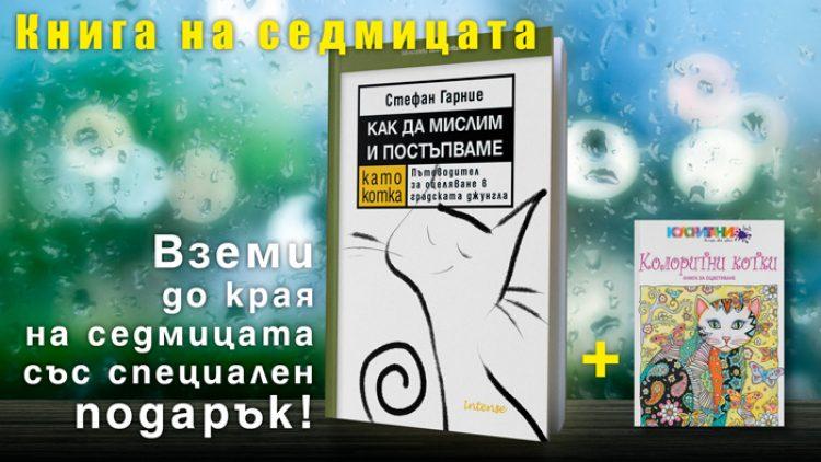 """Книга на седмицата: """"Как да мислим и постъпваме като котка"""" от Стефан Гарние"""