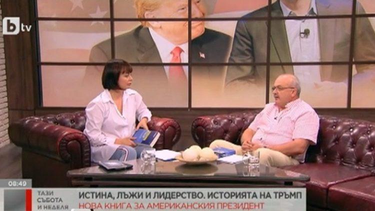 """Адвокат Георги Богданов за """"Тази събота"""" по бТВ: Силата на """"Безусловна вярност"""" е във въвеждането на понятието """"етичен лидер"""""""