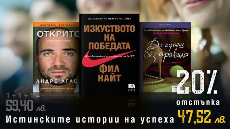 """Твоята колекция на седмицата: """"Истинските истории на успеха"""" – 3 книги с 20% отстъпка"""