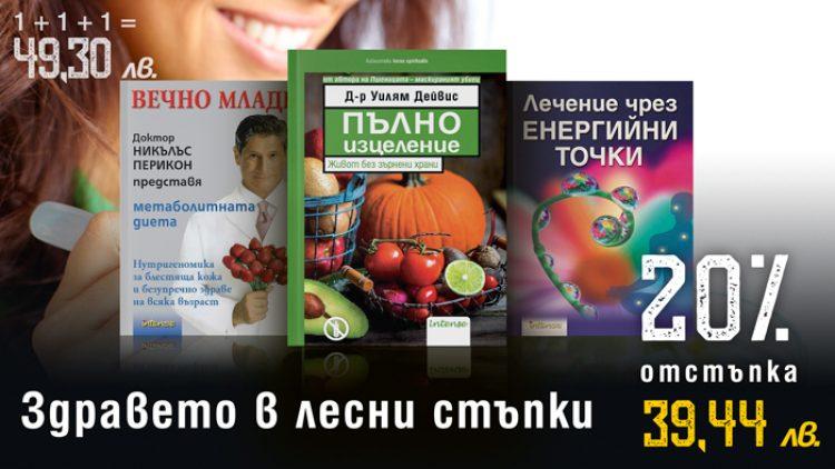 """Твоята колекция на седмицата: """"Здравето в лесни стъпки"""" – 3 книги с 20% отстъпка"""