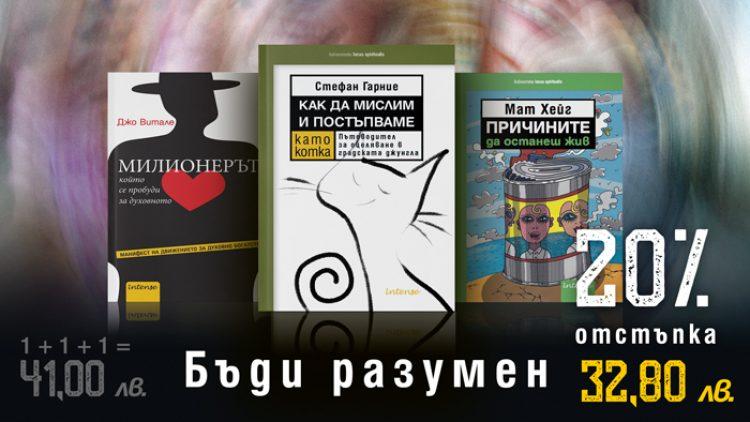 """Твоята колекция на седмицата: """"Бъди разумен"""" – 3 книги с 20% отстъпка"""