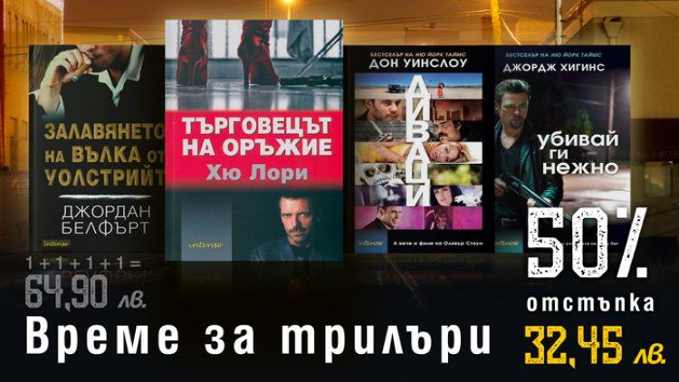 """Твоята колекция на седмицата: """"Време за трилъри"""" – 4 книги с 50% отстъпка"""