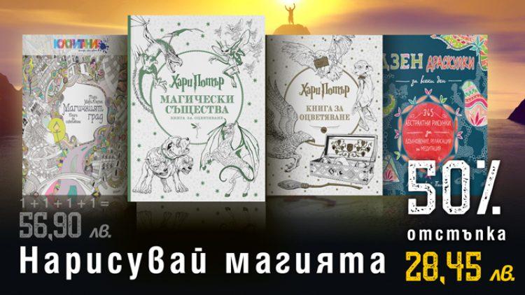 """Твоята колекция на седмицата: """"Нарисувай магията"""" – 4 книги с 50% отстъпка"""