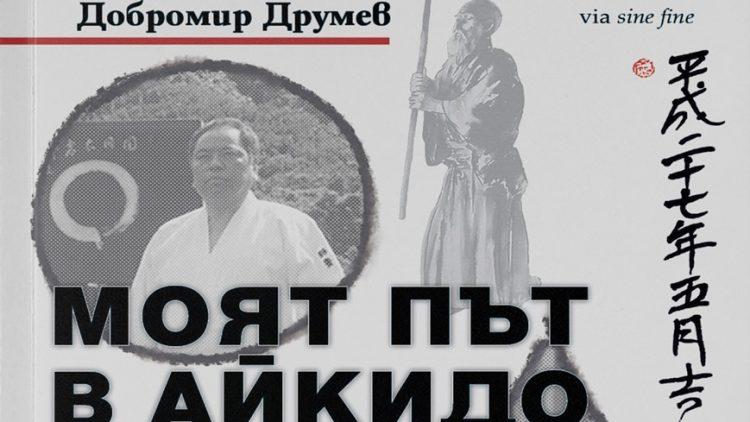 """""""Моят път в айкидо"""" разказва историята на едно бойно изкуство в България"""