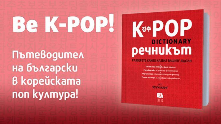 """Корейската поп култура никога не е била по-разбираема – """"K-POP Речникът"""" от Усун Канг излиза на български"""