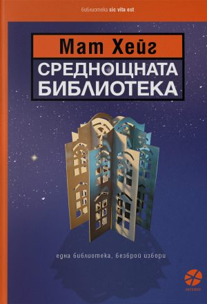 среднощната библиотека корица