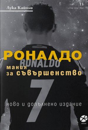 Роналдо - мания за съвършенство