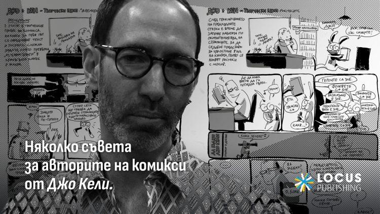 Джо Кели: 4-те най-важни неща, които трябва да знае един сценарист на комикси