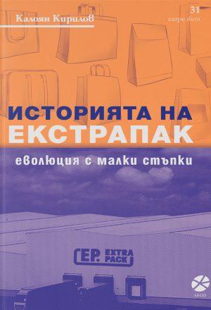 Историята на Екстрапак - корица